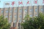 Huana Hotel - Shouguang